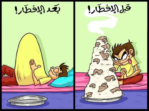 رمضان image011285.jpg